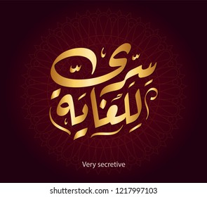 Vector Arabic Islamic calligraphy of text ( Very secretive )