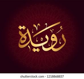 Vector Arabic Islamic calligraphy of text ( Rowaida ) an islamic arabic name means Lightly