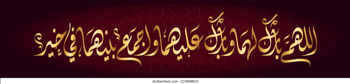 Vector Arabic Islamic calligraphy of text ( God bless you in your marriage )