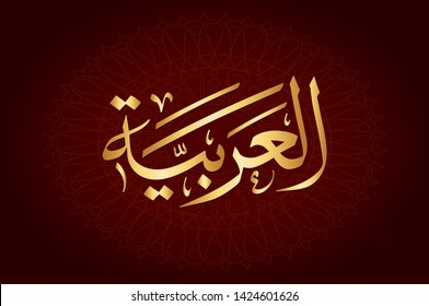 Vector Arabic Islamic calligraphy of text ( Arabic ) Reference to Arabic language