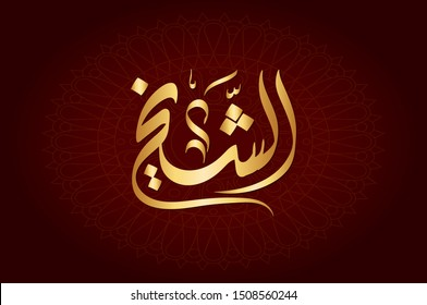 Vector Arabic Islamic calligraphy of text ( El Shaikh ) means, An old or high-ranking person.