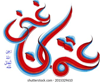 Vector Arabic Islamic Calligraphy of text ( Utsman or Usman ) The young of a lark, a beautiful pen, name of the third Caliph of Islam.