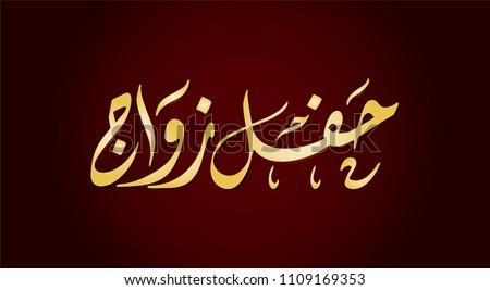 Vector Arabic Islamic Calligraphy Text Wedding Stock Vector Royalty