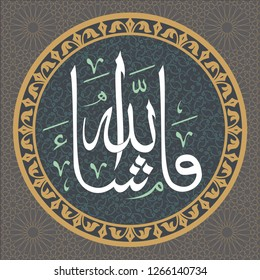 """Vector Arabic Masha Allah means """"what Allah has desired"""".  Wall panel, gift card, decorative materials, mosques and houses can be used as tableau. EPS format vector drawing."""
