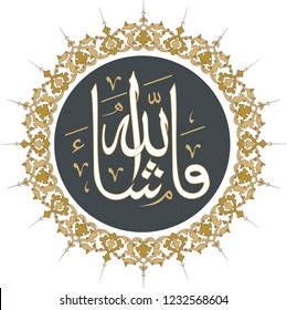 Vector Arabic Mashallah. Translate: 1 - Hullo. 2 - God has willed it.  Wall panel, gift card, decorative materials, mosques and houses can be used as tableau. EPS10 format vector drawing.