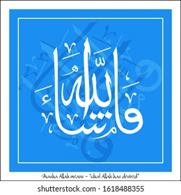 Vector Arabic Mashallah. Translate: what Allah has desired.  Wall panel, gift card, decorative materials, mosques and houses can be used as tableau. EPS10 format vector drawing.