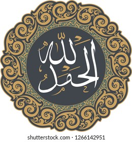 Vector Arabic Subhanallah. Translate: Allah is far from deficient attributes. Wall panel, gift card, decorative materials, mosques and houses can be used as tableau. EPS10 format vector drawing.