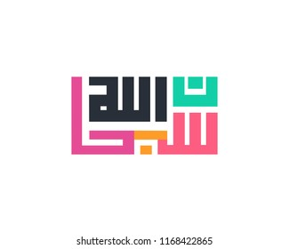 vector Arabic term Subhanallah