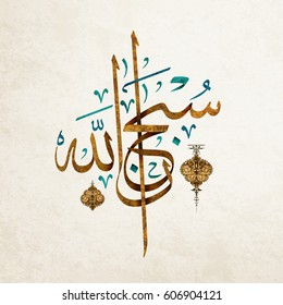 vector Arabic term 'Subhanallah ' (translation: Glorious is God / Glory be to God) in beautiful Arabic calligraphy