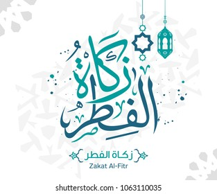 "Vector of Arabic Zakat al-Fitr ""is charity given to the poor at the end of the fasting in the Islamic holy month of Ramadan"" 2"
