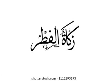 """Vector of Arabic Zakat al-Fitr """"is charity given to the poor at the end of the fasting in the Islamic holy month of Ramadan"""