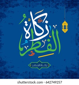 """Vector of Arabic Zakat al-Fitr """"is charity given to the poor at the end of the fasting in the Islamic holy month of Ramadan"""" 1"""