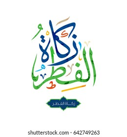 """Vector of Arabic Zakat al-Fitr """"is charity given to the poor at the end of the fasting in the Islamic holy month of Ramadan"""" 3"""