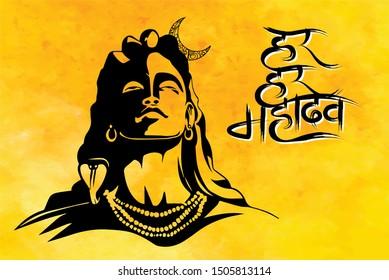 vector art saying har mahadev 260nw 1505813114