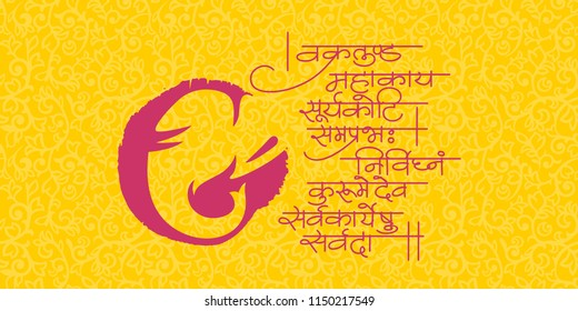 vector artwork of ancient and auspicious mantra in sanskrit script saying Vakratunda Mahakaya Suryakoti Samaprabha.