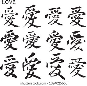 vector Asia Chinese letter calligraphy hieroglyphic set / scripts collection / writing brush / Chinese text tattoos, translation meaning : Love