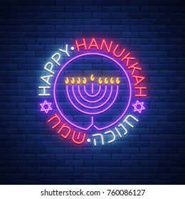 Vector background of Chanukah with menorah and star of David. Neon sign Happy sign of Hanukkah. An elegant greeting card, a Hanukkah symbol, a template. Neon sign, bright banner.