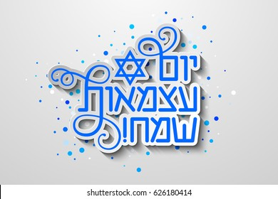 "Vector background ""Happy Independence Day"" (hebrew)"