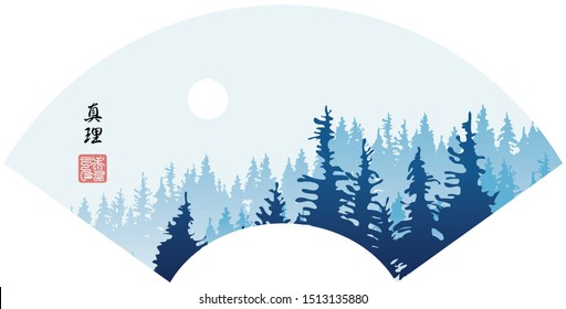 Vector banner in form of fan with landscape with centuries-old fir trees and sun. Watercolor in Chinese or Japanese style. Translation of Chinese characters: Truth