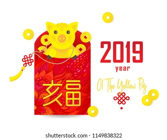 Vector banner with a illustration of pig, symbol of 2019 on the Chinese calendar. Porky, coins, money red packet isolated. Element for New Year's design. Used for advertising, greetings, discounts.