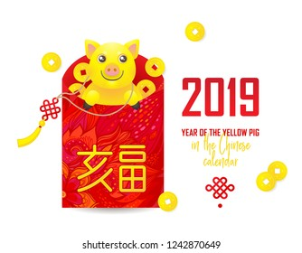 Vector banner with a illustration of Pig, symbol of 2019 on the Chinese calendar. Porky, golden Chinese coins, money red packet. Element for New Year's design. Translation: Happy Year of the Pig