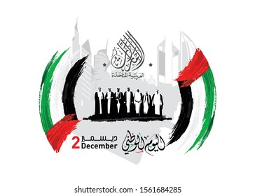 Vector banner with painting United Arab Emirates flag. National day 48 years, 2nd December. United Arab Emirates Independence Day