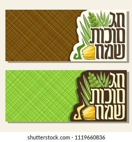 Vector banners for jewish holiday Sukkot with copyspace for text, four species of festive food - citrus etrog, palm branch, willow and myrtle, original brush typeface for words happy sukkot in hebrew.