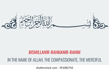 Vector Bismillah. Islamic or arabic Calligraphy. Basmala - In the name of God. Geometrical ornament motif