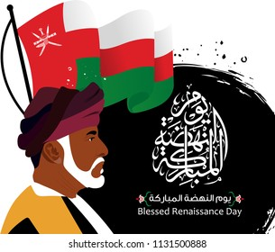 Vector of Blessed Renaissance Day in Arabic Calligraphy 1