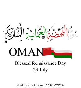 Vector of Blessed Renaissance Day in Arabic Calligraphy