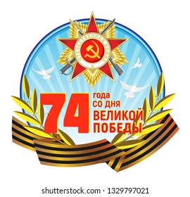 Vector blue round sticker with  the Order of the Patriotic War, St. George's ribbon, golden laurel branches and inscription. Russian translation: 74 years from the day of the Great Victory.