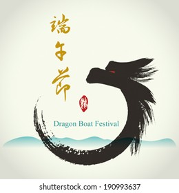 Vector : Brushwork Sign for Dragon Boat Festival