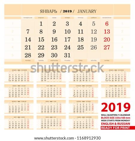 Vector Calendar Template Year 2019 Russian Stock Vector Royalty