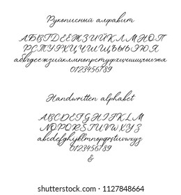 Vector Calligraphy Alphabet. Decorative handwritten brush font for Wedding Monogram, Logo, Invitation. Handwritten brush style modern cursive font isolated on white background. Cyrillic letters