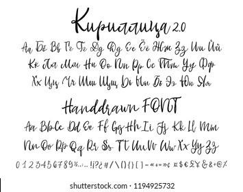 Vector Calligraphy Alphabet. Exclusive Letters. Decorative handwritten brush font for: Wedding Monogram, Logo, Invitation. Cyrillic cursive font isolated on white background