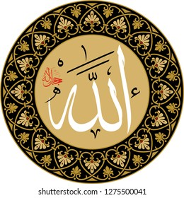 Vector calligraphy name of Allah. Wall panel, gift card, decorative materials, mosques and houses can be used as tableau. EPS format vector drawing.