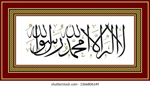Vector calligraphy Tevhid. Translate; There is no god worthy of worship except Allah and that Muhammad is the Messenger of Allah. Wall panel, gift card, decorative materials, tableau.