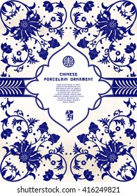 Vector card with figured frame for your text. Watercolor background with floral pattern in chinese style. Imitation of chinese porcelain painting.