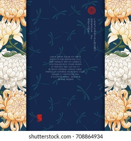 Vector card with floral borders. Chrysanthemum flowers and dragonflies on backdrop. Japanese style. Inscription Autumn garden of chrysanthemums. Place for your text.