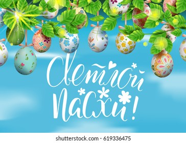 Vector card with realistic colorful eggs and foliage. Handwritten Russian inscription Happy Easter. Modern calligraphy. Brush lettering. Bright sunny background. 3D. Decorated eggs hang on a tree.