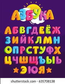 Vector cartoon alphabet. A set of Cyrillic script for children's design. Chubby brightly colored Russian letters. ABC for kids on a dark background. Colored symbols