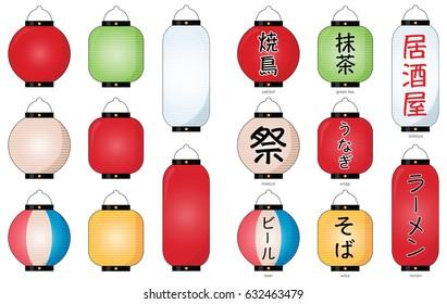 vector cartoon set of Japanese lanterns