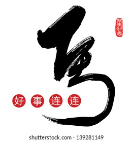 Vector Chinese Calligraphy ma -- horse,  red dot translation: all the fortunate & happiness comes true
