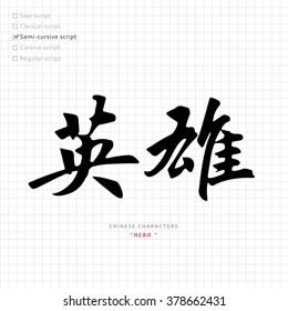 Letras Chinas Imágenes Fotos Y Vectores De Stock Shutterstock