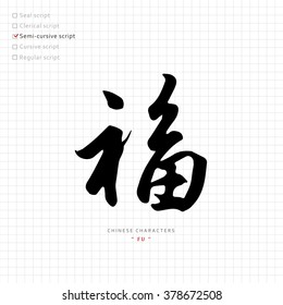 vector Chinese characters, calligraphy hieroglyph / translation meaning : fu, means blessing, good fortune, good luck