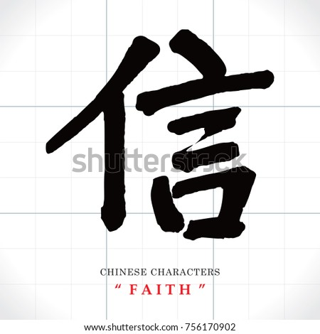 Vector Chinese Characters Faith Stock Vector Royalty Free