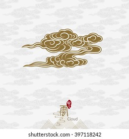 Vector:  Chinese cloud traditional seamless pattern vector background, Chinese word meaning: Cloud.
