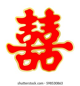 Vector Chinese double happiness symbol isolated