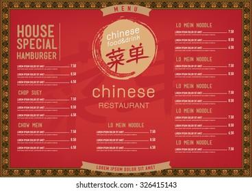 vector chinese food restaurant menu template.