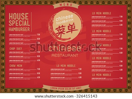 vector chinese food restaurant menu template stock vector royalty
